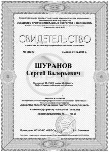 Свидетельство СРО 2015